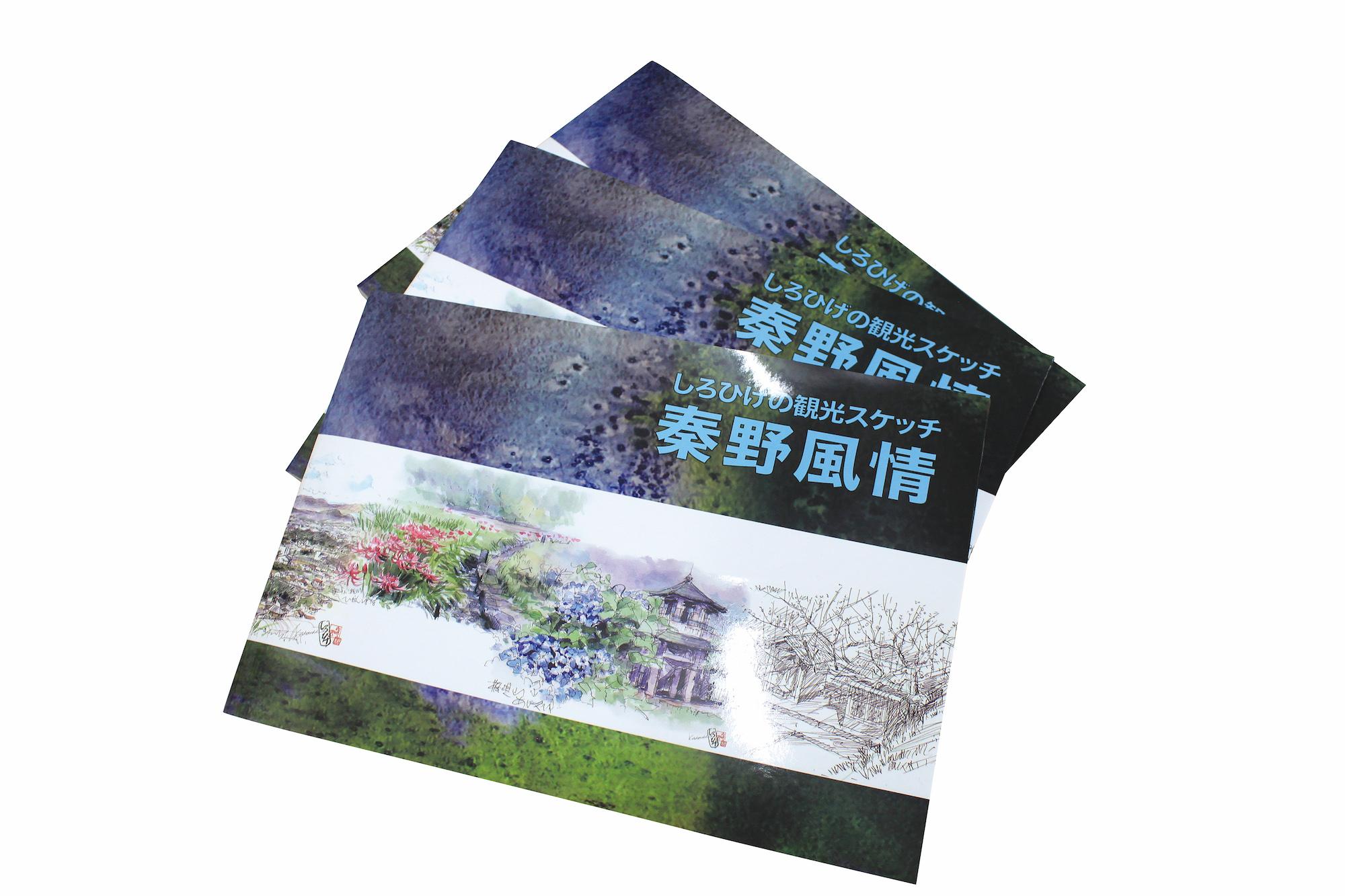 ラッキー賞 秦野の風景スケッチ画集